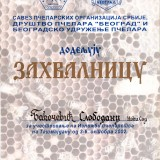Zahvalnica Beograd